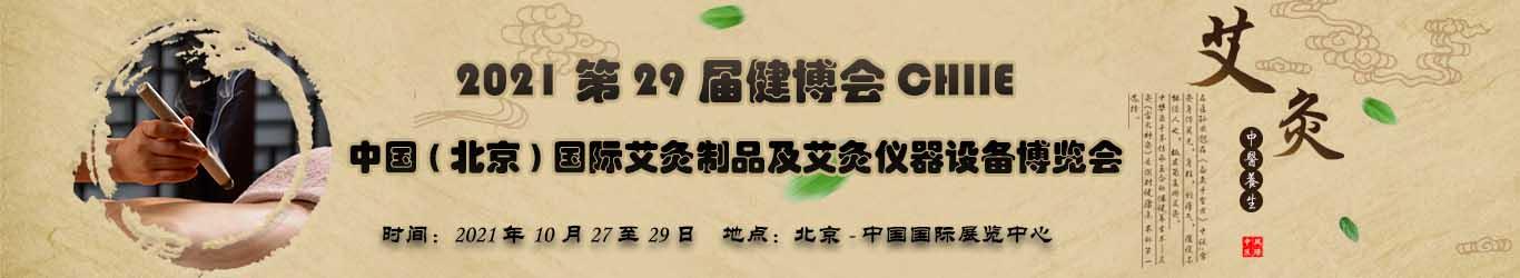 2018年中国(上海)艾灸制品及艾灸仪器设备博览会